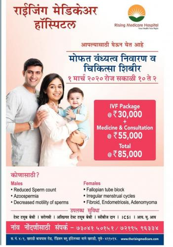 Best Free Infertility Check Up Camp-